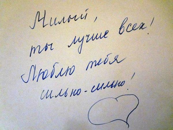 любовная-записка